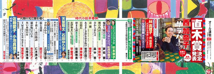 014_all_yomimono201503.jpg