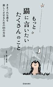 motto_neko_01.jpg