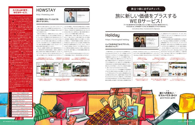 sotokoto_201601_web.jpg