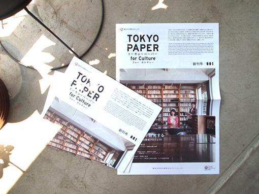 tokyo paper_1.jpg