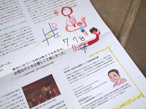 tokyo paper_3.jpg